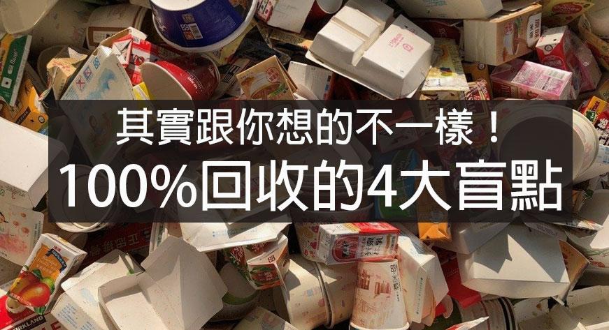 百分百回收4大盲點