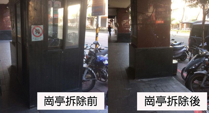 首圖-崗亭拆除
